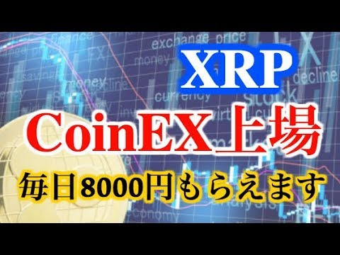 【XRP】CoinEx上場!!最大8万円もらえるキャンペーン中!!