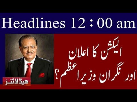 Neo News Headlines Pakistan | 12 am | 27 May 2018