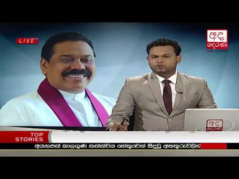 Ada Derana Lunch Time News Bulletin 12.30 pm – 2018.05.27