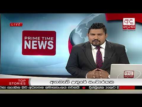 Ada Derana Prime Time News Bulletin 06.55 pm – 2018.05.27