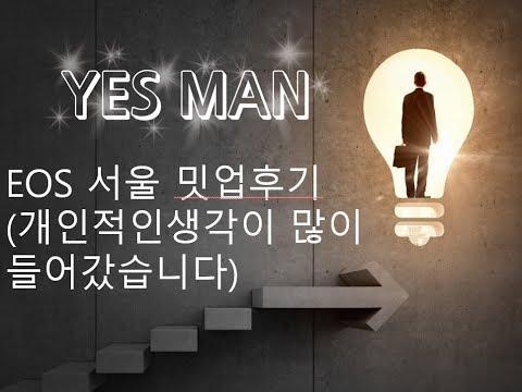[180528] 예스맨 가즈아 /EOS seoul meetup/Main net/이오스 서울 밋업/BP선거/Blcokchain/제테크/부자되는 습관/ico/Cryptocurrency