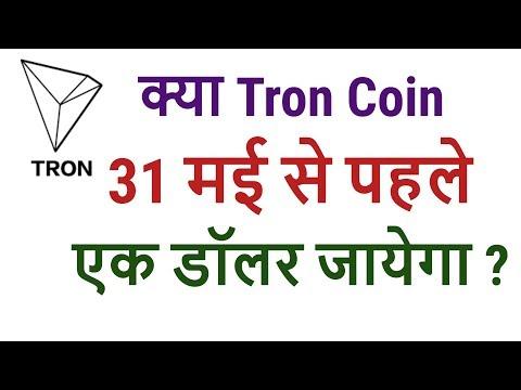 क्या  TRON COIN/TRX  31  मई  से  पहले  एक  डॉलर  जायेगा ? In Hindi