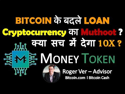Bitcoin के बदले Loan l Cryptocurrency का Muthoot ? क्या सच में देगा 10X ? MoneyToken ICO