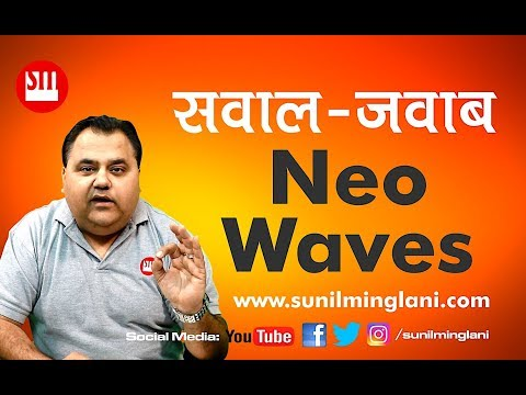 सवाल जवाब – Neo Waves Study | Must Watch | www.sunilminglani.com