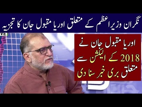 Bad News For 2018 Election | Harf E Raz | Neo News