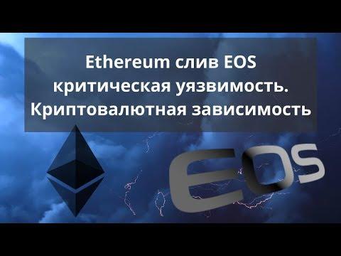 Ethereum слив EOS критическая уязвимость. Криптовалютная зависимость