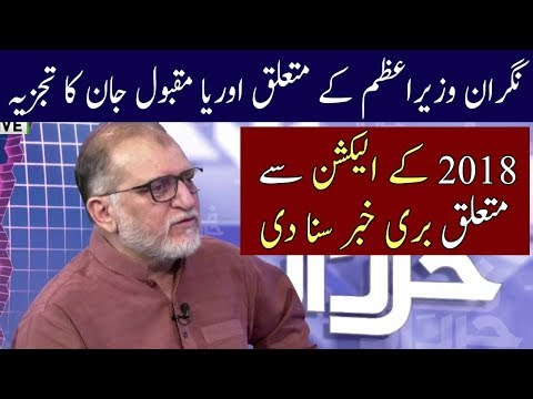 Orya Maqbool Jan Analysis On Caretaker Prime Minister | Harf E Raz | Neo News
