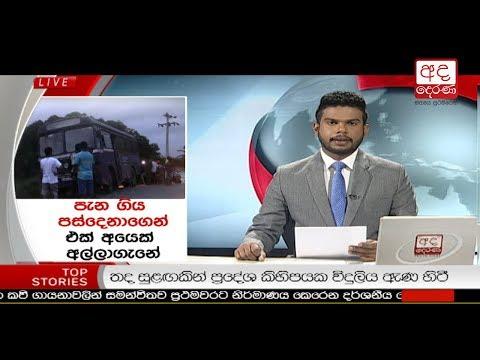 Ada Derana Prime Time News Bulletin 6.55 pm –  2018.05.29