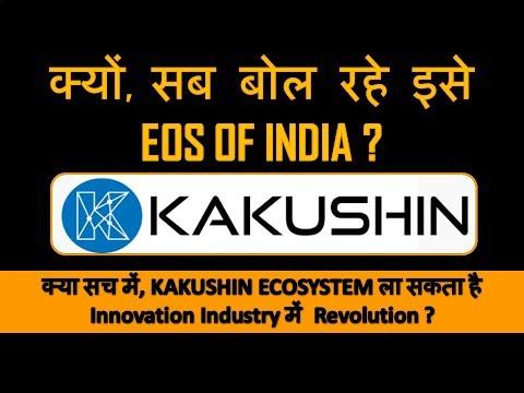 क्यों, सब बोल रहे इसे EOS OF INDIA? क्या सच में, KAKUSHIN Ecosystem ला सकता है Revolution ?