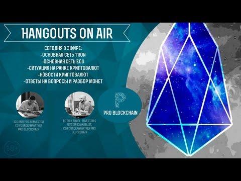 Основная сеть TRON и EOS  Ситуация на рынке Криптовалют