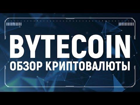 Bytecoin обзор криптовалюты BCN