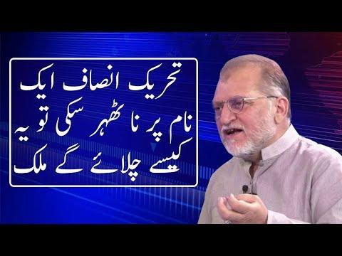 Harf E Raaz With Orya Maqbool Jaan   30 May 2018   Neo News