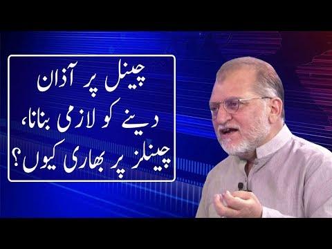 Orya Maqbol Jan Got Angry on Tv Channels | Harf E Raz | Neo News