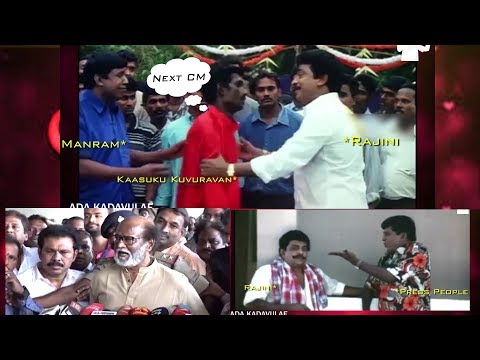 Rajinikanth Press Meet Troll | Rajini Insulted in Thoothukudi | Video Memes #11| Ada Kadavulae