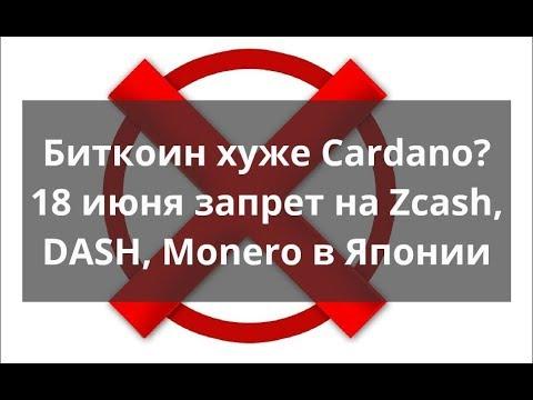 Биткоин хуже Cardano? 18 июня запрет на Zcash, DASH, Monero в Японии