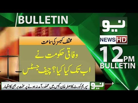 News Bulletin 12:00PM | Neo News | 31 May 2018