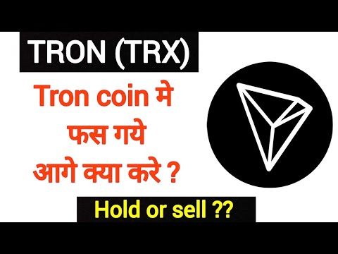 Tron (trx) coin का क्या करे ? Hold or sell 🤔