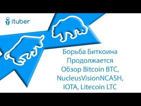 Борьба Биткоина Продолжается . Обзор Bitcoin BTC,  Nucleus Vision NCASH, IOTA, Litecoin LTC.