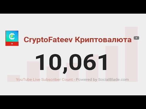 10 Тысяч Подписчиков + Конкурс На Альты Litecoin, Neo, Monero (Продолжение)