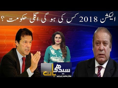 Seedhi Bat | 31 may 2018 | Neo News