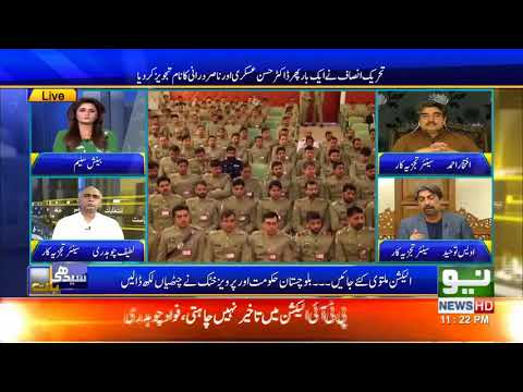 Seedhi Baat Beenish Saleem K Saath | 31 MAY 2018 | Neo News