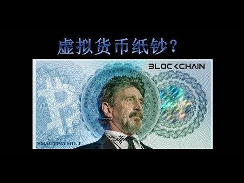 XVG 发纸币? 4种货币在日本禁止买卖