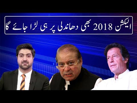 Neo Special | Special Transmission For Election 2018 | 1 May 2018 | Neo News