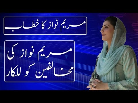 Maryam Nawaz Bashing on Oppositions | Neo News