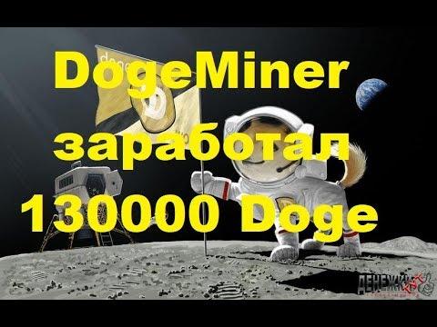 DogeMiner 130000 Doge за пару месяцев #Инвест портфель