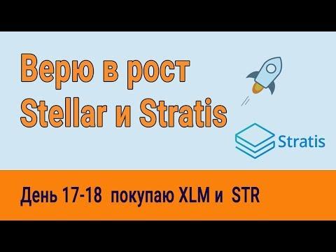 Покупаю  stellar и  stratis в инвестиционный портфель 2018