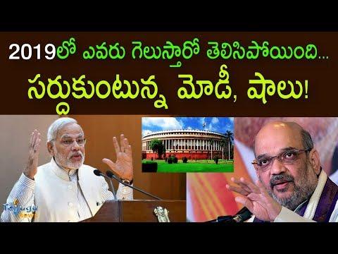 2019లో ఎవరు గెలుస్తారో తెలిసిపోయింది! | BJP In The Verge of Defeat in 2019 Elections | Telugu News