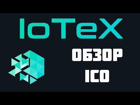 Обзор IoTeX – Децентрализованная Сеть для Интернета Вещей (IoT)