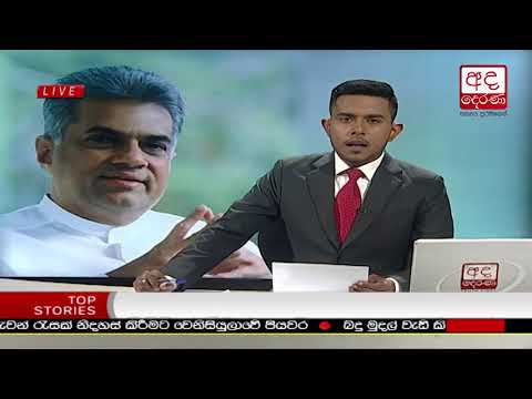 Ada Derana Late Night News Bulletin 10.00 pm – 2018.06.02