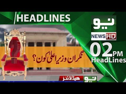 News Headlines   02:00 PM – 03 June 2018   Neo News HD