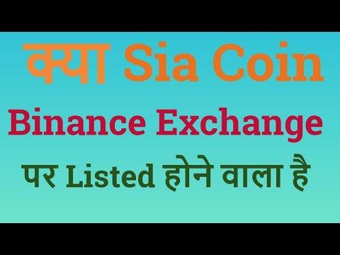 क्या  Sia Coin Binance Exchange पर Listed होने वाला है ? In Hindi