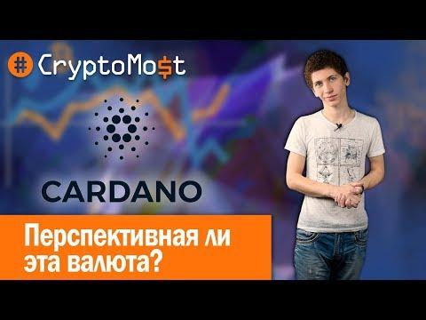 ОБЗОР КРИПТОВАЛЮТЫ CARDANO. CryptoMost Expert