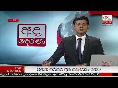 Ada Derana Late Night News Bulletin 10.00 pm – 2018.06.03