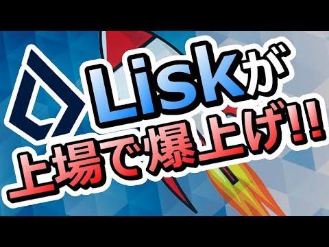 【仮想通貨】Lisk(LSK)がOKEx上場で爆上げ!今後の動きと懸念点は?