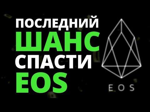 Последний шанс спасти EOS или Криптовалюты будущего EOS ? Криптовалюта EOS прогноз 2018 ?