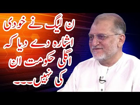 PMLN Show Failure In 2018 Elections | Harf E Raz | Neo News
