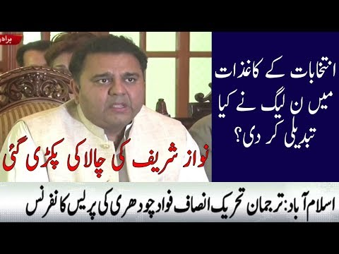 Fawad Chudhary Press Conference | 05 June 2018 | Neo News