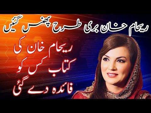Reham Khan Book Creates Trouble for Herself | Neo News
