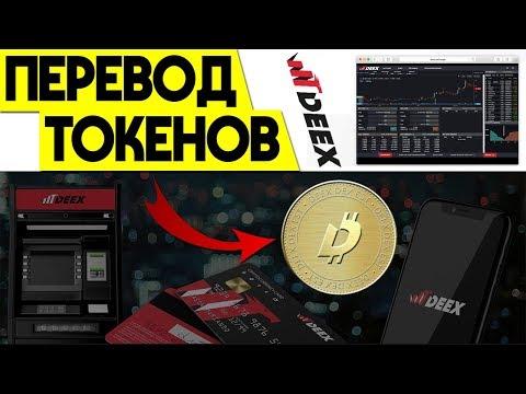 Как перевести токены DEEX на биржу BitShares? 100 000 РУБЛЕЙ НАЧИНАЮТ РАСТИ! / Бомба уже на подходе!