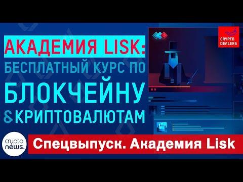 Академия Lisk: полноценный бесплатный курс по блокчейну и криптовалютам.