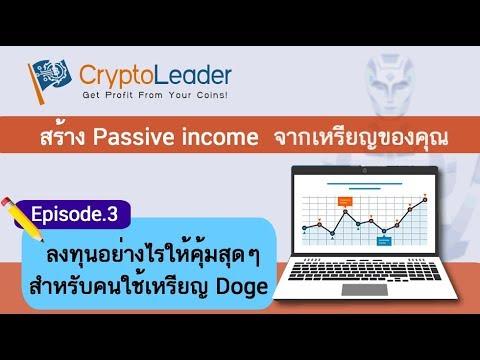 3# คนใช้ Doge ห้ามพลาด ครบเครื่องเรื่องฝากถอน คำนวณอย่างไรให้คุ้มที่สุด ที่ CryptoLeader