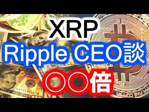 【仮想通貨】リップル 6月◯◯倍!?Ripple社CEO談