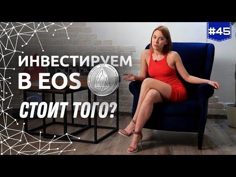 Пора купить EOS?? Подробно про инвестиции в криптовалюту