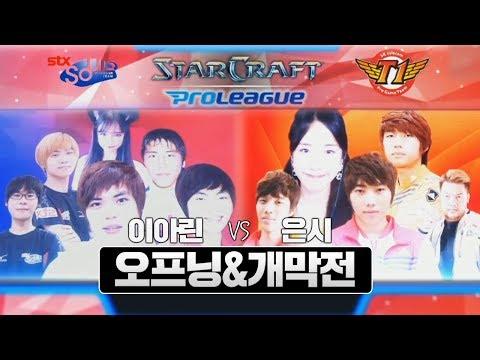[염보성 해설] 무 프로리그 오프닝&개막전 STX VS SKT