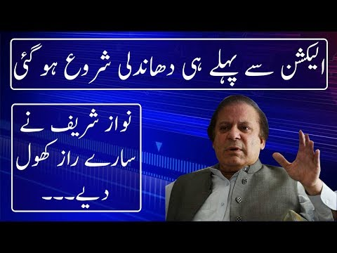 Nawaz Sharif Media Talk | Neo News