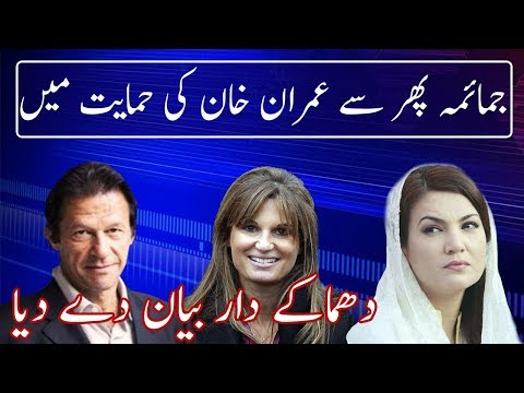 Jemima Statement in favour of imran khan | Neo News